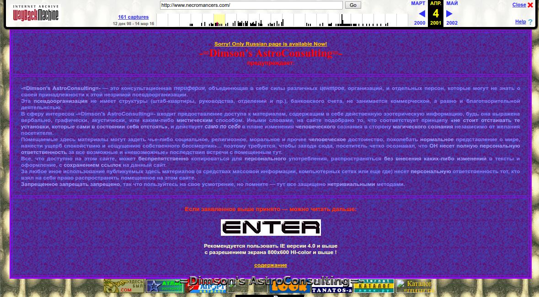 Так выглядел мой сайт 19 лет назад
