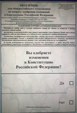 Вы одобряете изменения в конституциЮ? (Да/Нет