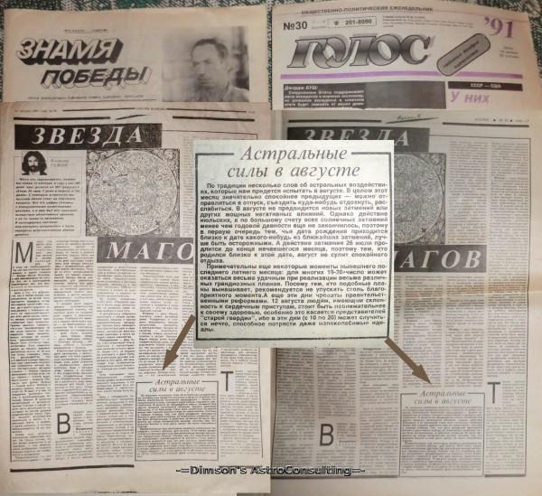 Опубликовано — Еженедельник «Голос» СЖ СССР №30 5--11 августа 1991г. и газета «Знамя Победы» Дубэсарского РайСовНарДепа 17 августа 1991г.