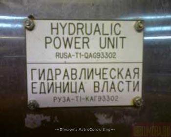Единица власти