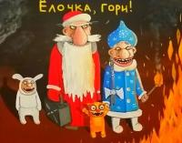 Картинка Васи Ложкина!
