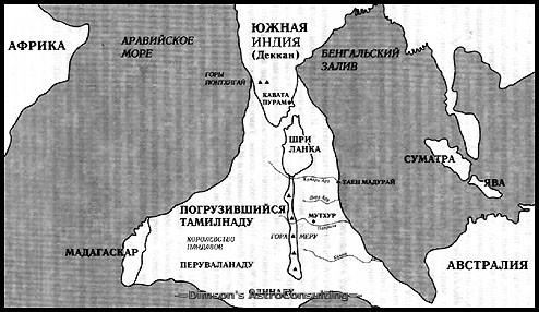 Рис. 23. Карта доарийской Индии, реконструированная по священным текстам тамилов.